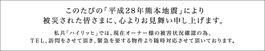 熊本地震について