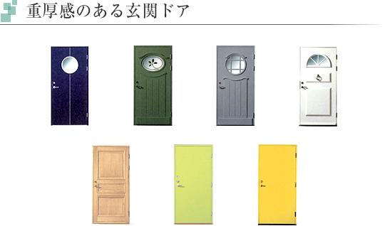 重厚感のある玄関ドア