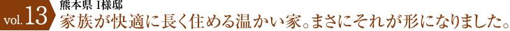 熊本県 I様邸: