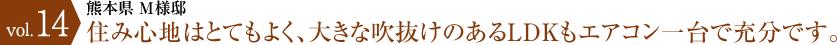 熊本県 M様邸:住み心地はとてもよく、大きな吹抜けのあるLDKもエアコン一台で充分です。