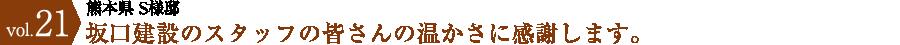 熊本県 U様邸: