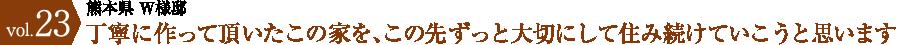 熊本県 H様邸「家ももちろん、人間関係もすごく大事にしてくださる坂口建設に感謝です。」