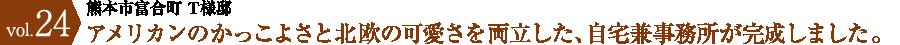 熊本県富合町 T様邸「家ももちろん、人間関係もすごく大事にしてくださる坂口建設に感謝です。」