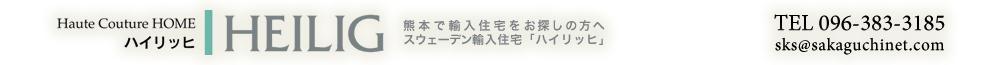 TEL:096-383-3185 熊本で欧州輸入住宅をお探しなら、坂口建設株式会社の「ハイリッヒ」