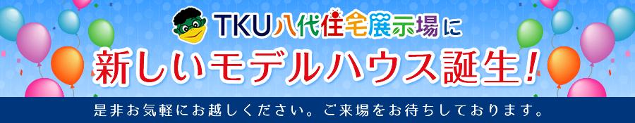 2014年秋 TKU八代住宅展示場にモデルハウスオープン!