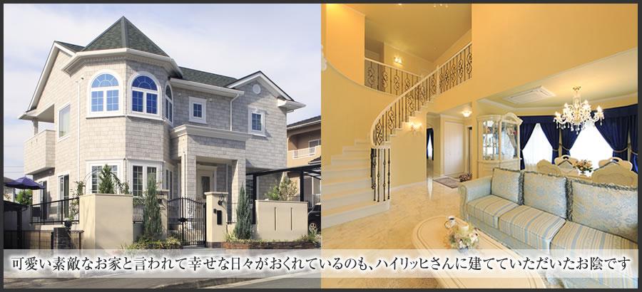 「何年たっても家をみる事が楽しく、来客には毎回長居をしてしまうほど気に入ってもらっています。」