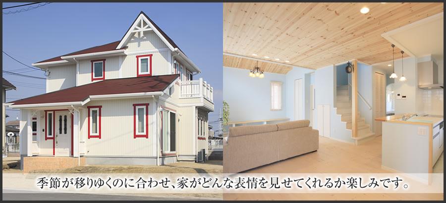 季節が移りゆくのに合わせ、家がどんな表情を見せてくれるか楽しみです。
