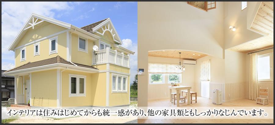 インテリアは住みはじめてからも統一感があり、他の家具類ともしっかりなじんでいます。